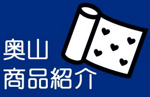 奥山 商品紹介