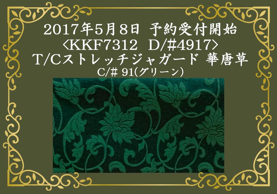 KKF7312 T C ストレッチジャガード デザインナンバー4917 カラーナンバー91