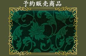 【予約商品】 T/C ストレッチジャガード 華唐草 C/# 91(グリーン)