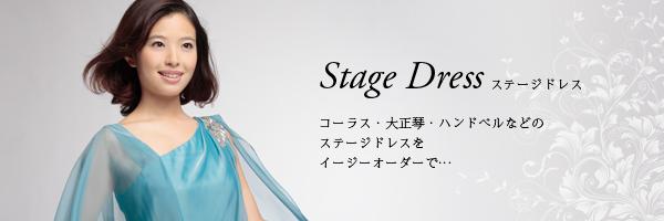 コーラス衣装の他、各種ステージドレスをサイズ調整可能なセミオーダーで実現