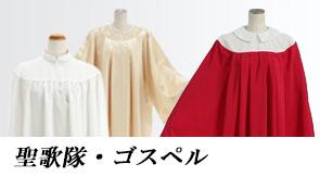 聖歌隊・ゴスペルユニフォーム ステージ衣装企画・製造・販売