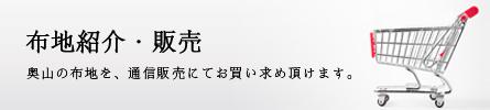 (株)奥山 布地オンラインショップ