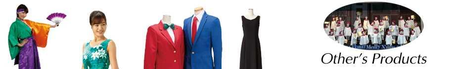 管弦楽・吹奏楽・ゴスペル・聖歌隊・フラドレス・よさこい衣装など様々な商品ラインナップ