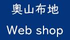 奥山自社サイトによる布地のオンラインショップ