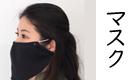合唱用マスク オンラインショップ