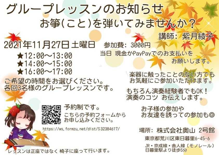 9月よりお箏(こと)のグループレッスン開始