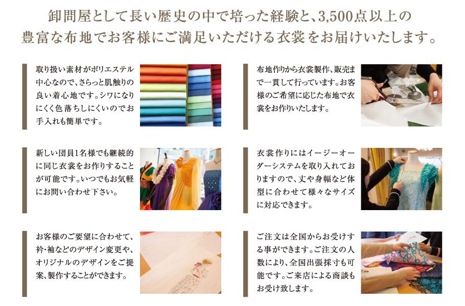 日暮里繊維街の卸問屋として長い歴史の中で培った経験と、3500点以上の豊富な布地でお客様にご満足いただける衣裳をお届けいたします。