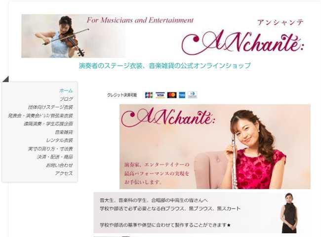 ANchante-Dress onlineshop-