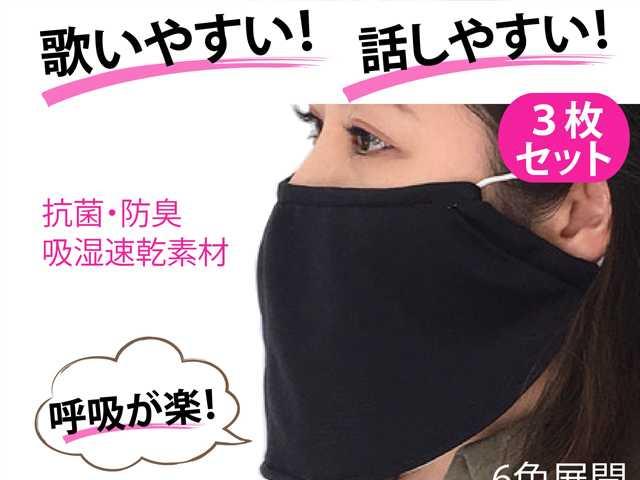 合唱用マスク