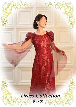 ラインを魅せるドレスの数々