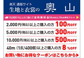 okuyama 通販サイト